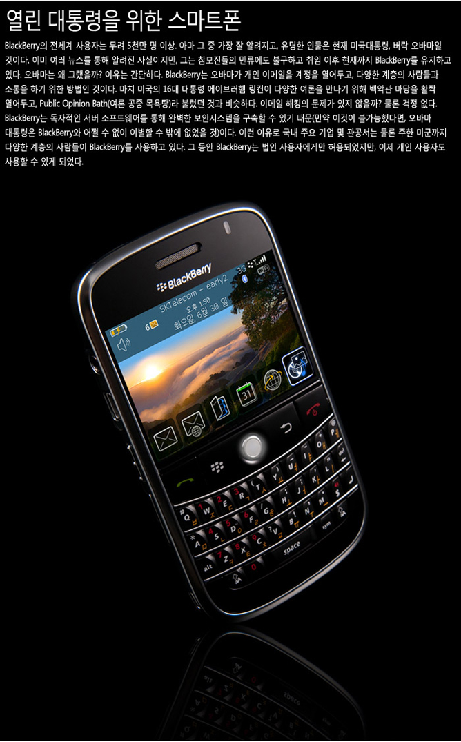 Smart beyond Smart, BlackBerry Bold - - ǰ >