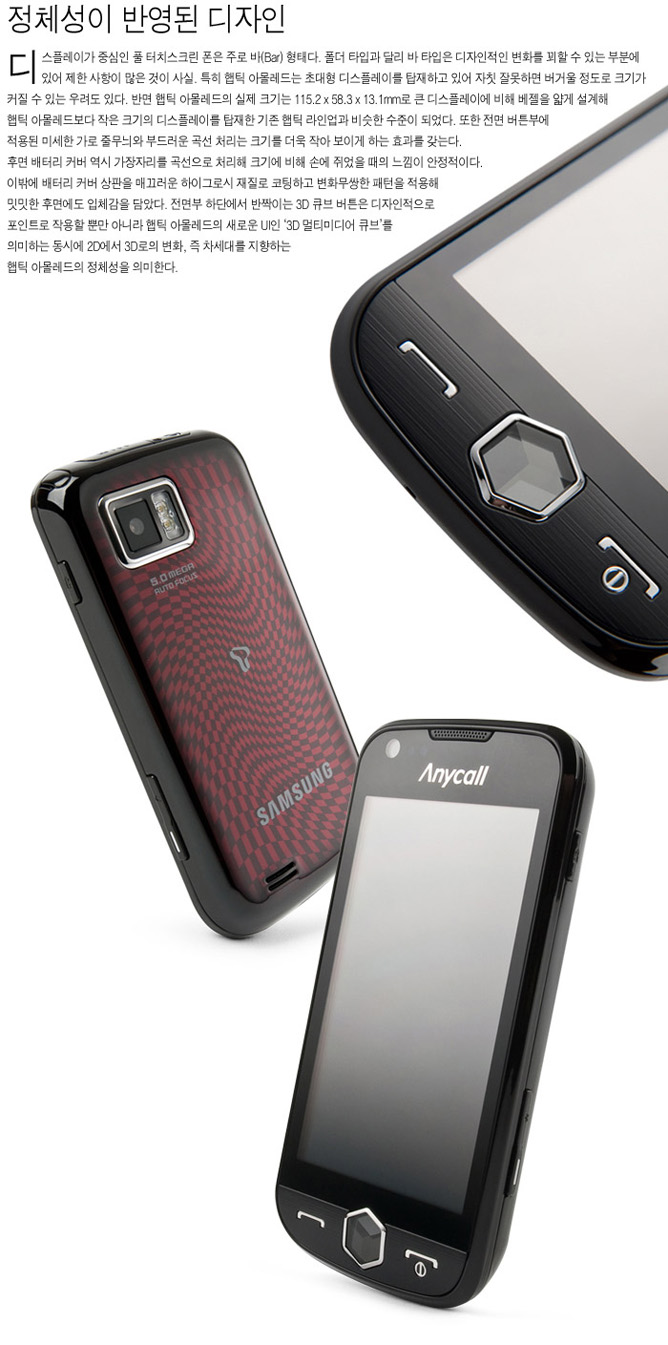 Haptic amoled by anycall for Mirror 07 07 07